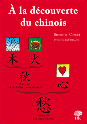 couverture hc.001chinois