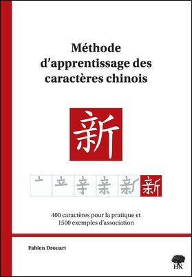 couverture hc.002chinois